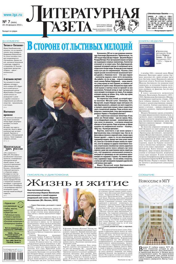 Литературная газета №07 (6404) 2013