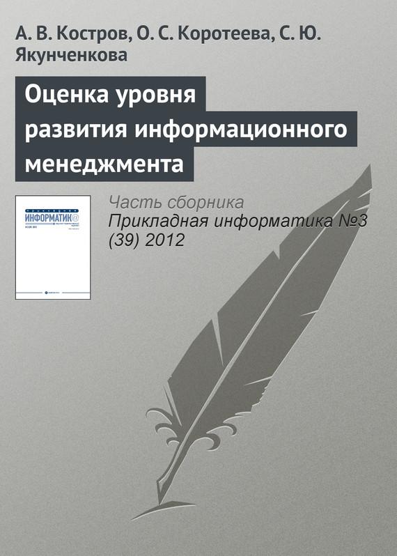 А. В. Костров Оценка уровня развития информационного менеджмента