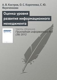 Костров, А. В.  - Оценка уровня развития информационного менеджмента