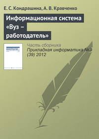 Кондрашина, Е. С.  - Информационная система «Вуз – работодатель»
