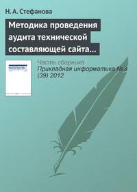 Стефанова, Н. А.  - Методика проведения аудита технической составляющей сайта регионального вуза