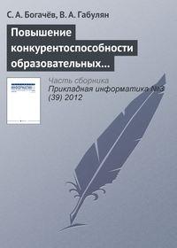 Богачёв, С. А.  - Повышение конкурентоспособности образовательных услуг путем использования веб-интерфейсов