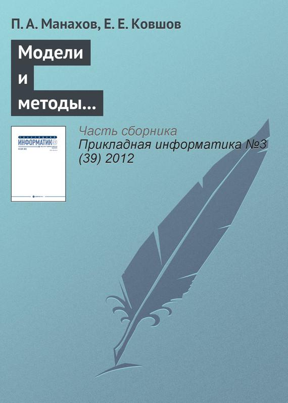 напряженная интрига в книге П. А. Манахов