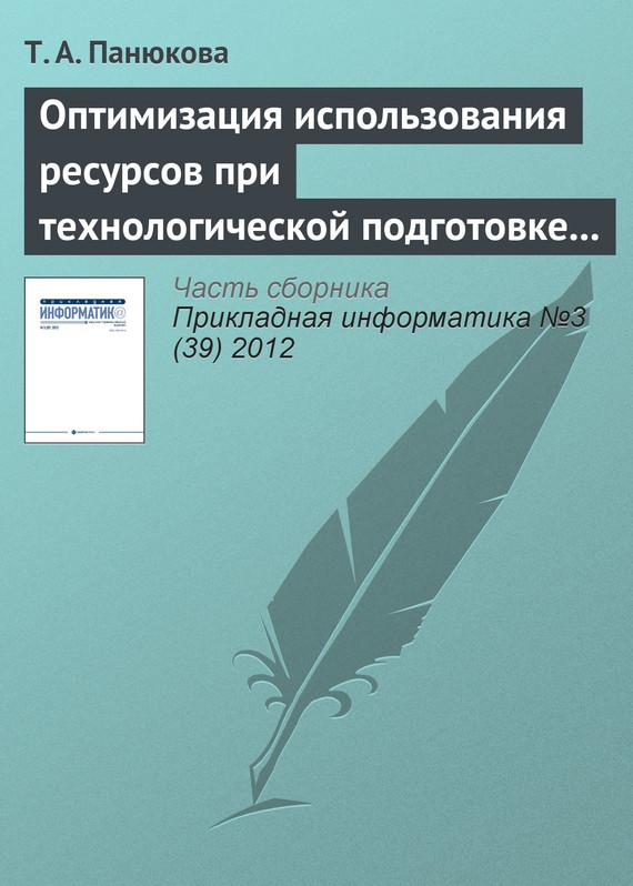 Обложка книги Оптимизация использования ресурсов при технологической подготовке процессов раскроя, автор Панюкова, Т. А.