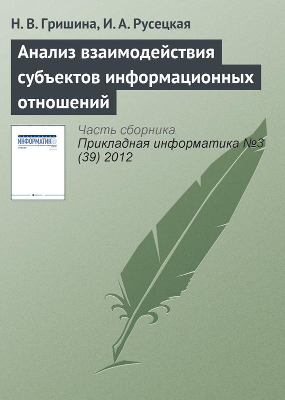 Н. В. Гришина бесплатно