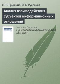 Гришина, Н. В.  - Анализ взаимодействия субъектов информационных отношений