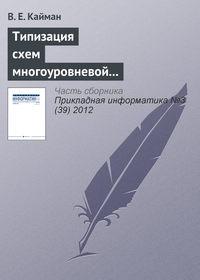 Кайман, В. Е.  - Типизация схем многоуровневой декомпозиции экономических систем