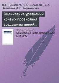 Тимофеев, В. С.  - Оценивание уравнений кривых провисания воздушных линий устойчивыми методами