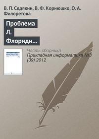 Седякин, В. П.  - Проблема Л. Флориди и классификация информационных наук