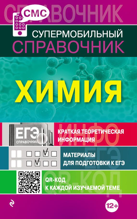 Наталья Варавва Химия маслова т суходский а математика полный справочник для школьников 5 11 классы весь школьный курс