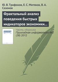 Трифонов, Ю. В.  - Фрактальный анализ поведения быстрых индикаторов экономики России
