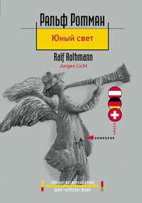 Ротман, Ральф  - Юный свет