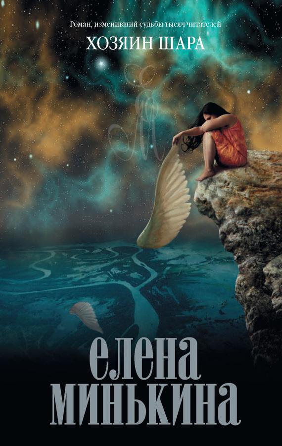 Хозяин шара - Елена Минькина