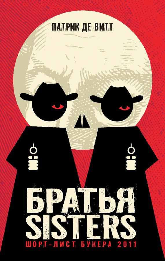 Патрик Витт - Братья Sisters