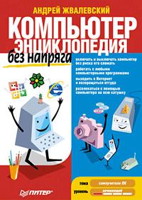 Андрей Жвалевский Компьютер без напряга. Энциклопедия