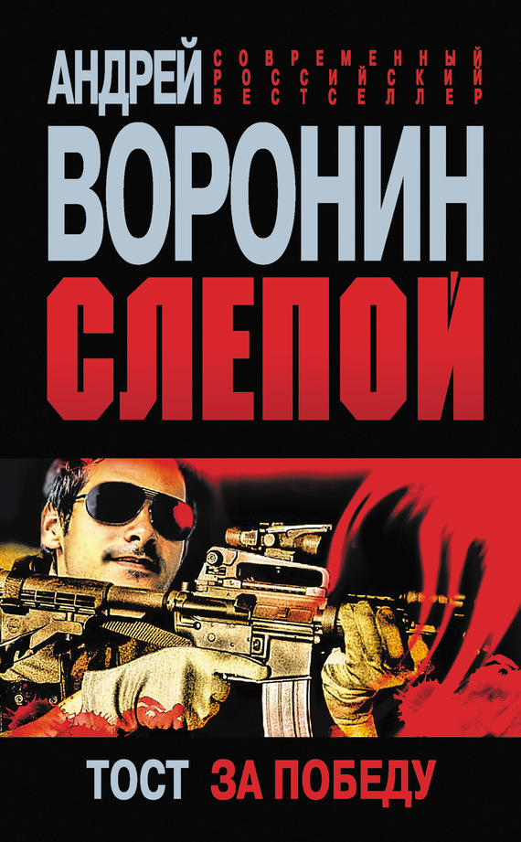 Андрей Воронин Слепой. Тост за победу