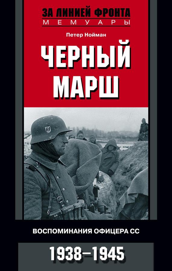 Петер Нойман Черный марш. Воспоминания офицера СС. 1938-1945 воспоминания кавказского офицера