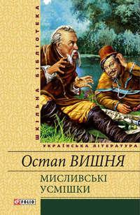 Вишня, Остап  - Мисливськ&#1110 усм&#1110шки (зб&#1110рник)