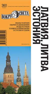 Ранкс, Константин  - Латвия, Литва, Эстония