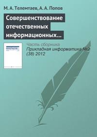 Телемтаев, М. А.  - Совершенствование отечественных информационных систем управления недвижимостью на основе зарубежного опыта