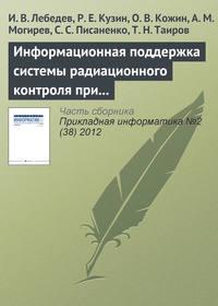Лебедев, И. В.  - Информационная поддержка системы радиационного контроля при большом потоке исследуемых проб