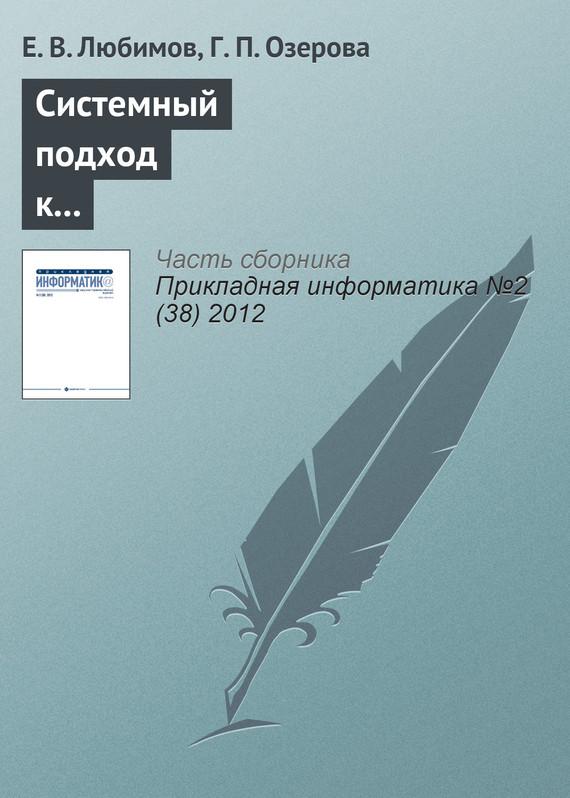 Обложка книги Системный подход к управлению информатизацией университета, автор Любимов, Е. В.