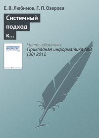 Любимов, Е. В.  - Системный подход к управлению информатизацией университета