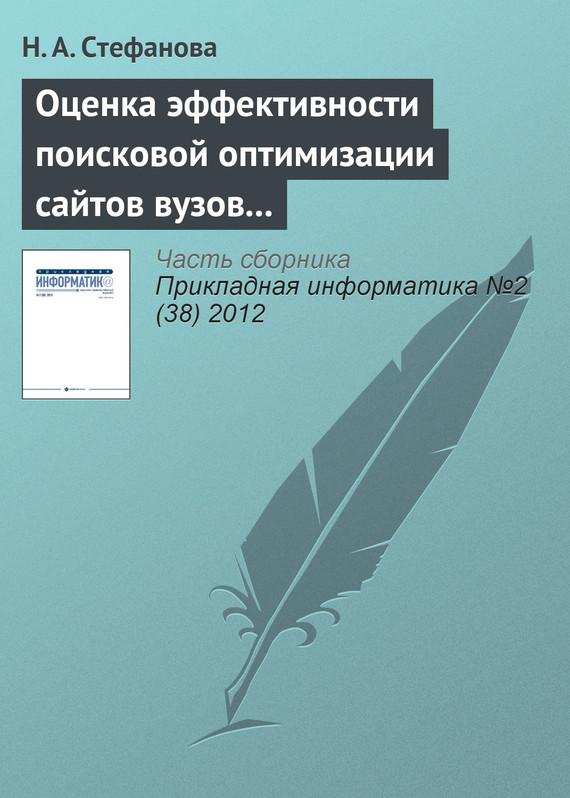 Н. А. Стефанова бесплатно