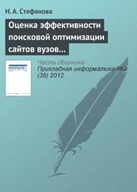 Стефанова, Н. А.  - Оценка эффективности поисковой оптимизации сайтов вузов с использованием поисковых запросов