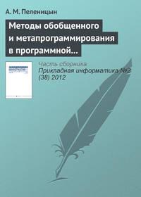Пеленицын, А. М.  - Методы обобщенного и метапрограммирования в программной реализации декодера алгебро-геометрических кодов