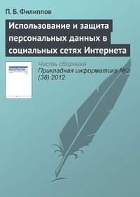 Филиппов, П. Б.  - Использование и защита персональных данных в социальных сетях Интернета