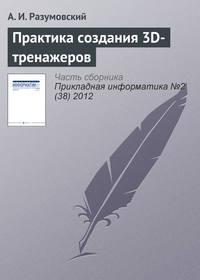 Разумовский, А. И.  - Практика создания 3D-тренажеров