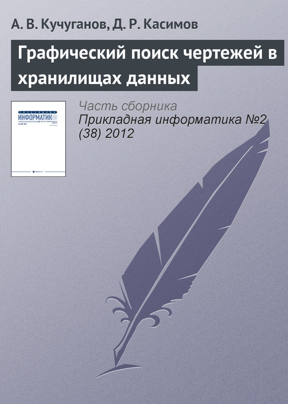 А. В. Кучуганов Граф...