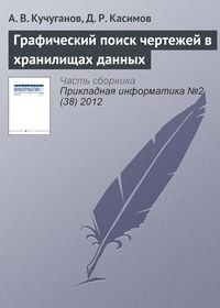 Кучуганов, А. В.  - Графический поиск чертежей в хранилищах данных
