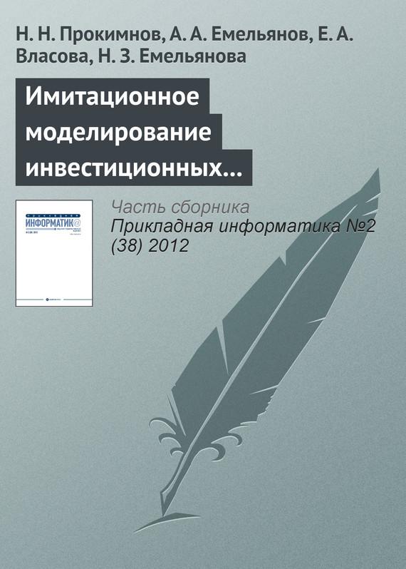 Н. Н. Прокимнов Имитационное моделирование инвестиционных процессов куплю стенд проверки тнвд в г н челны