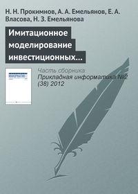 Прокимнов, Н. Н.  - Имитационное моделирование инвестиционных процессов