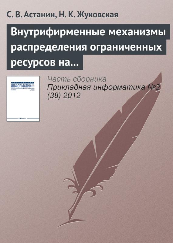 бесплатно С. В. Астанин Скачать Внутрифирменные механизмы распределения ограниченных ресурсов на основе переговорного процесса