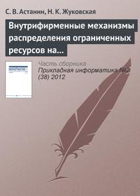 Астанин, С. В.  - Внутрифирменные механизмы распределения ограниченных ресурсов на основе переговорного процесса