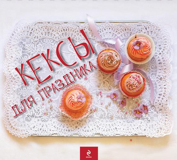 Отсутствует Кексы для праздника олег ольхов сладости на вашем столе кексы варенья пастилы