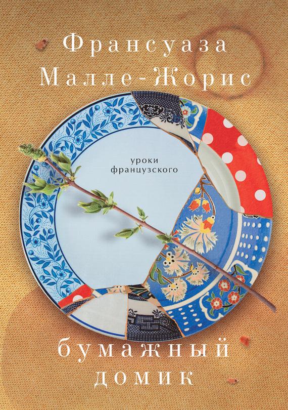 Обложка книги Бумажный домик, автор Малле-Жорис, Франсуаза