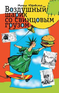 Юдовский, Михаил  - Воздушный шарик со свинцовым грузом (сборник)