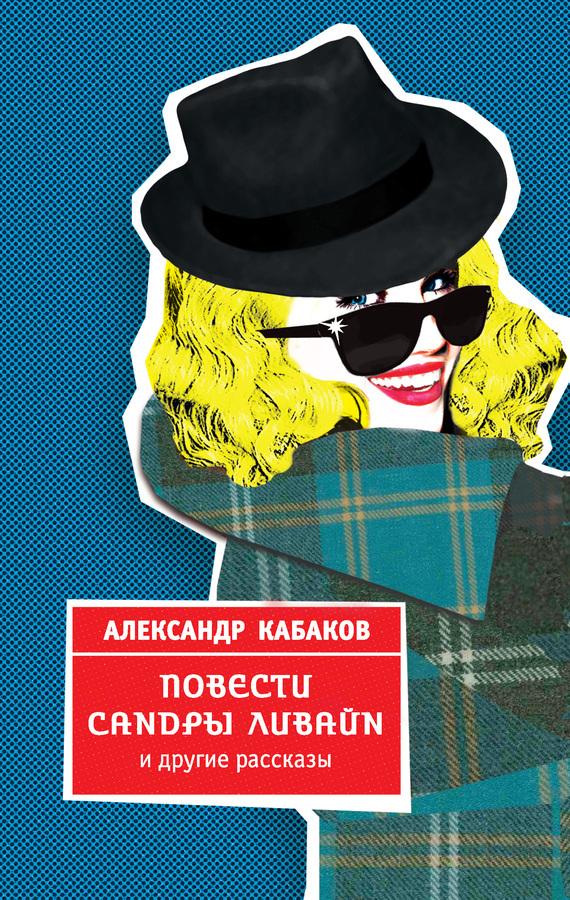 Повести Сандры Ливайн и другие рассказы - Александр Кабаков