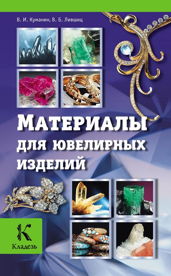 В. Б. Лившиц Материалы для ювелирных изделий купить аксессуары для изготовления постижерных изделий