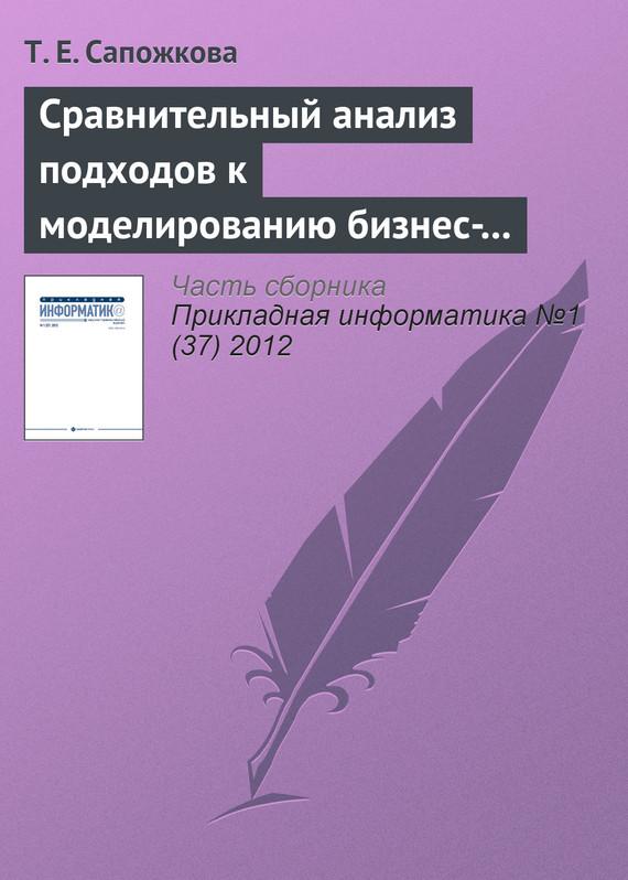 Т. Е. Сапожкова Сравнительный анализ подходов к моделированию бизнес-процессов