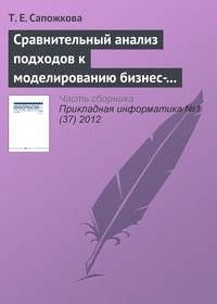 Сапожкова, Т. Е.  - Сравнительный анализ подходов к моделированию бизнес-процессов
