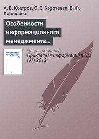 Костров, А. В.  - Особенности информационного менеджмента в компаниях сферы услуг