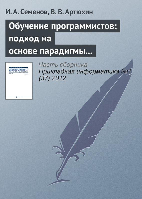 Обложка книги Обучение программистов: подход на основе парадигмы специалиста, автор Семёнов, И. А.