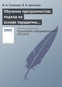 Семёнов, И. А.  - Обучение программистов: подход на основе парадигмы специалиста