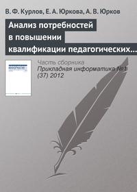 Курлов, В. Ф.  - Анализ потребностей в повышении квалификации педагогических кадров на основе интернет-технологий