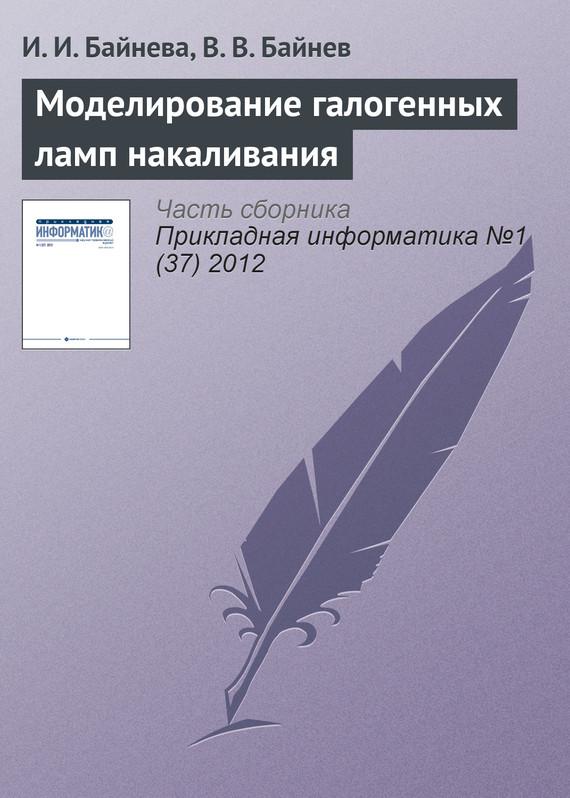 интригующее повествование в книге И. И. Байнева